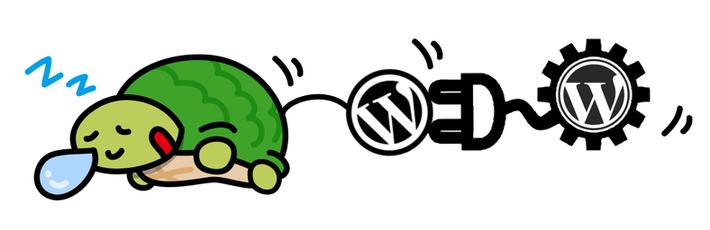 WordPress のプラグインは速度低下の元
