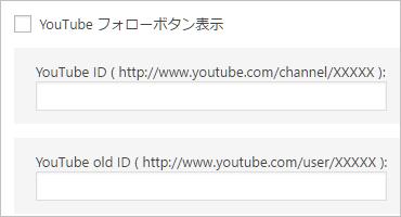 SNS フォローボタンウィジェットの Youtube 設定画面