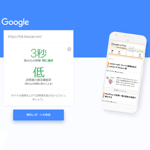 Test My Site with Google