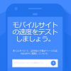 Test My Site with Google のイメージ画像