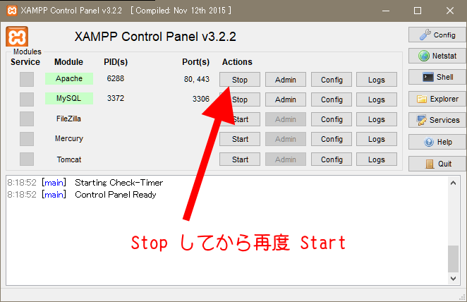 XAMPP コントロール画面