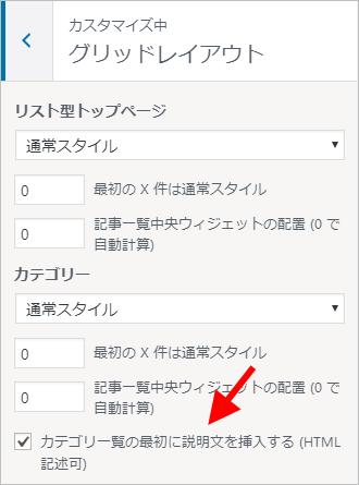 カテゴリ説明の表示/非表示設定画面