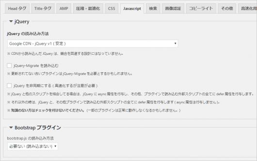 新しい jQuery 設定画面