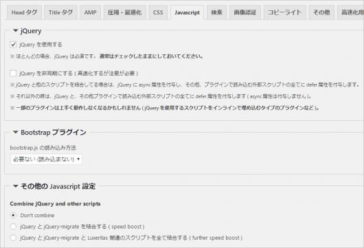従来の jQuery 設定画面