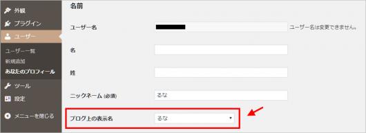 ブログ上で表示するユーザー名を変更する画面