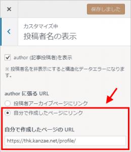 Luxeritas の投稿者名変更画面