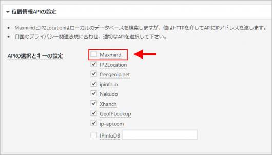 IP Geo Block の MaxMind のチェック外す