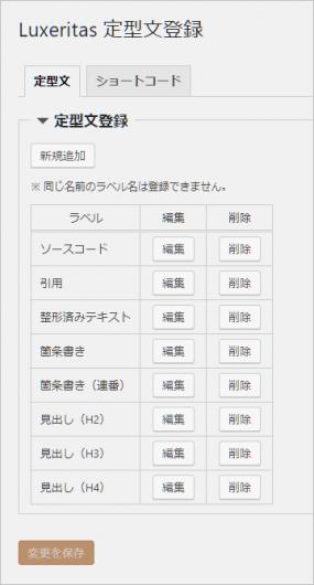 定型文登録画面