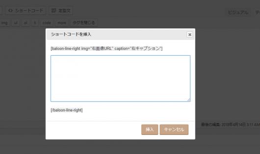 囲み型ショートコードの挿入画面