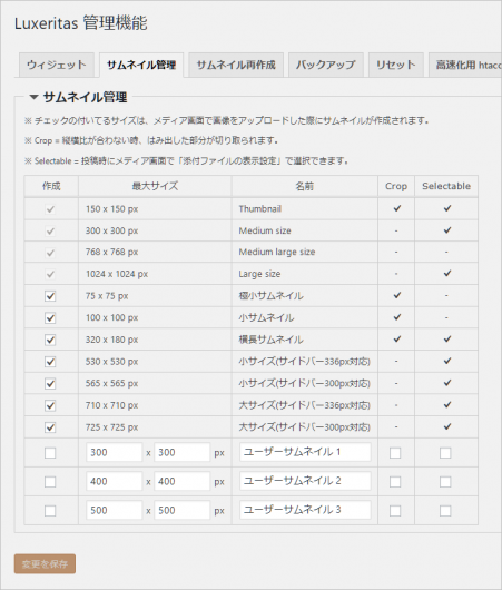 サムネイル管理機能の画面