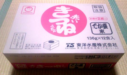 赤いきつね12個セットの箱