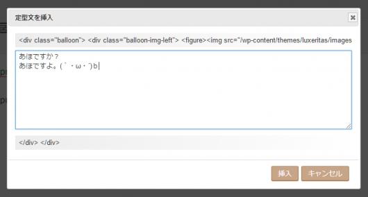 囲み型定型文の挿入画面