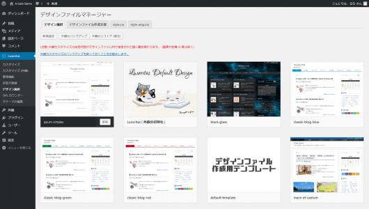 デザインファイルの選択画面