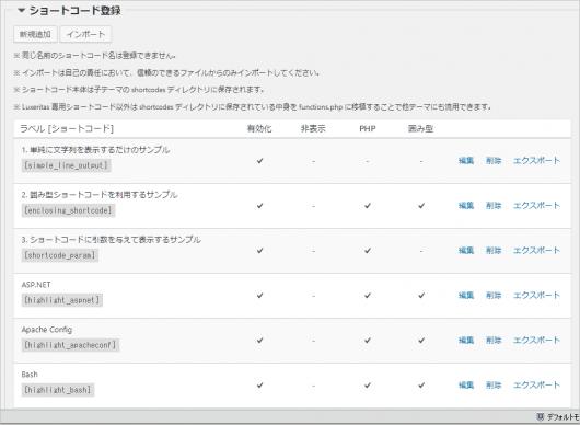 ショートコード登録画面