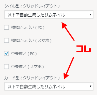 タイル型とカード型のサムネイル選択画面