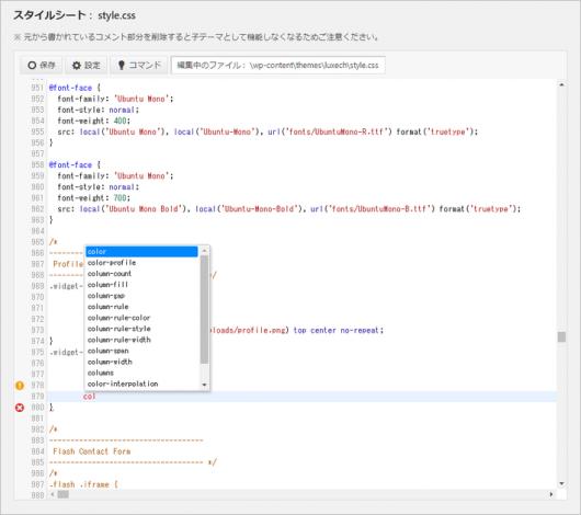 新子テーマ編集機能の画面