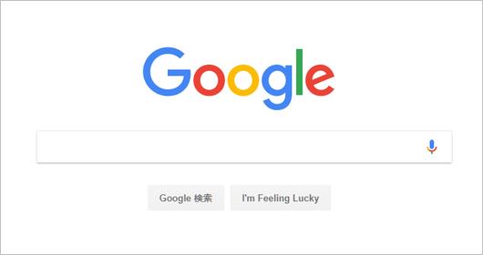 Google のトップページ