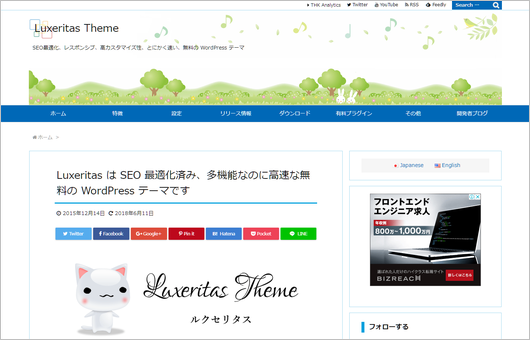 Luxeritas サイトトップページ