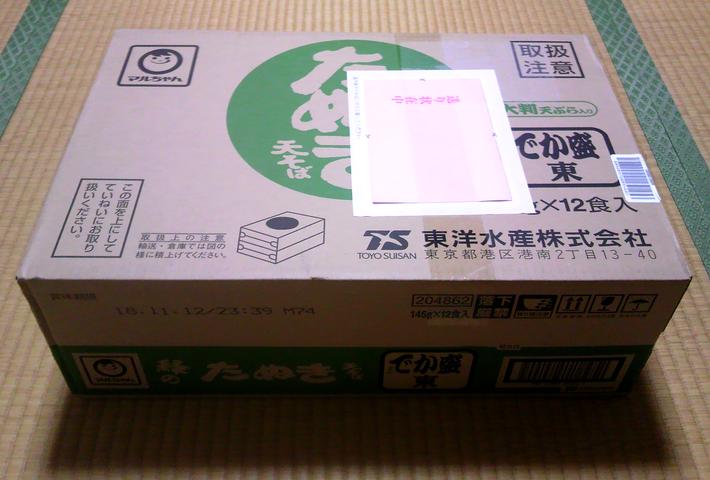 マルちゃん緑のたぬきデカ盛東(未開封)