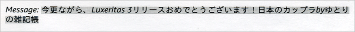 ゆとりの雑記帳さんからのメッセージ