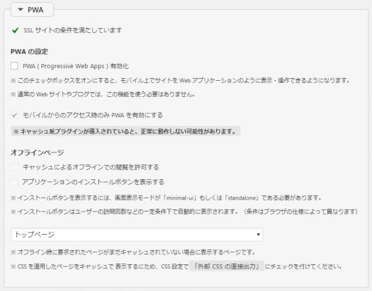 PWA の設定画面