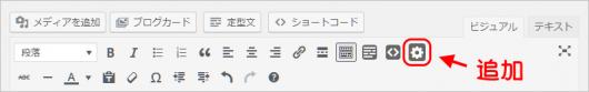 TinyMCE の設定ボタン