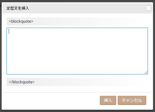 定型文の挿入の旧仕様(入力欄ポップアップ)