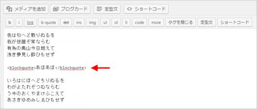 選択した文字列に囲み型の定型文が挿入されたところ