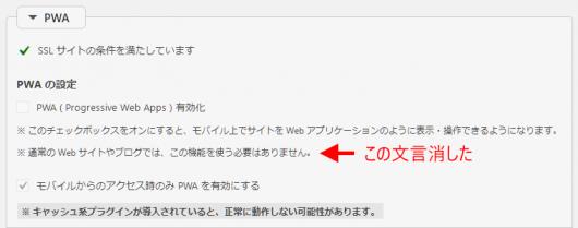 PWA の解説文言一部削除