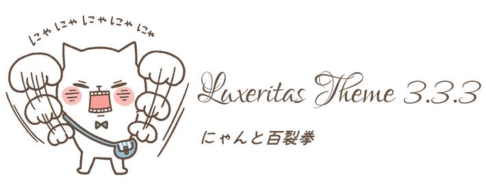 Luxeritas 3.3.3