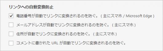 リンクの自動変換防止機能の設定画面