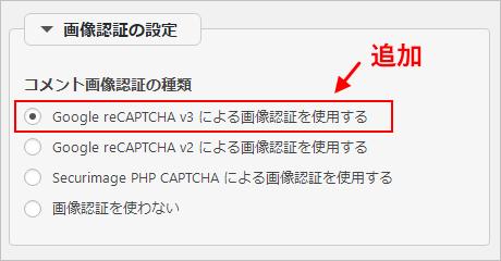 コメントの画像認証方法選択画面