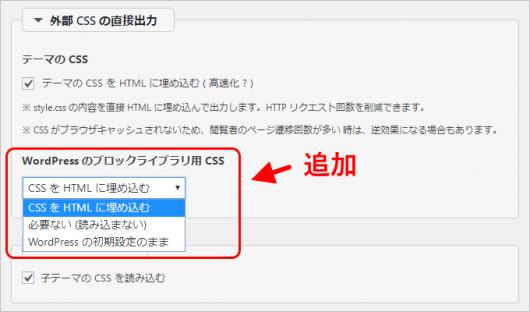 ブロックライブラリ用の CSS の読み込み方法の設定画面
