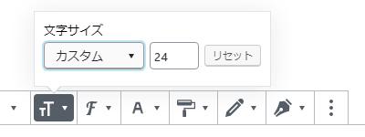 フォントサイズ変更画面
