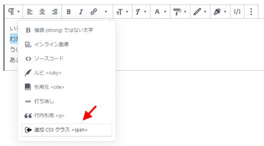 追加 CSS クラス <span> ボタン