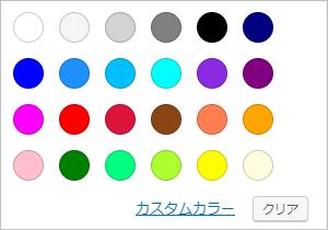 新カラーパレット