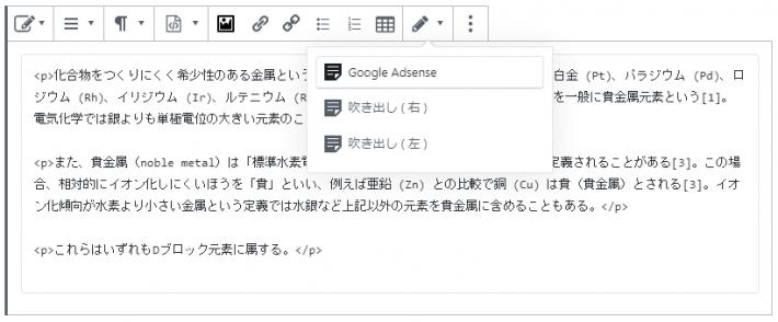 定型文テキストエディタの画面
