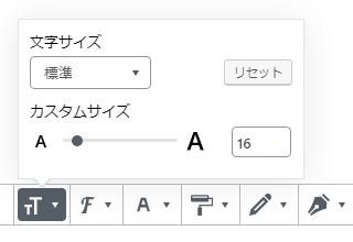 文字サイズ変更のレンジコントロール