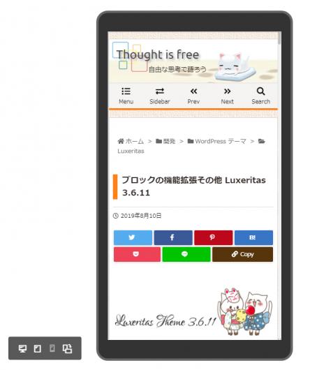 モバイルエミュレータの画面