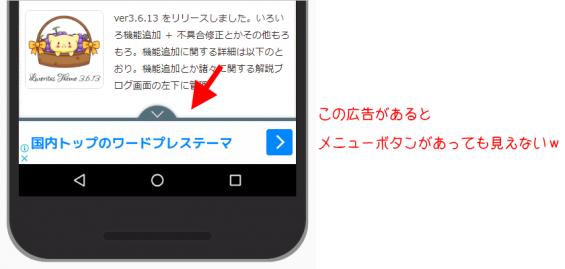 画面下に表示されるアドセンス広告