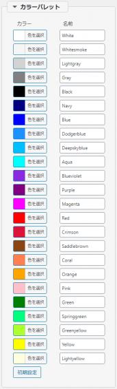 カラーパレット変更画面
