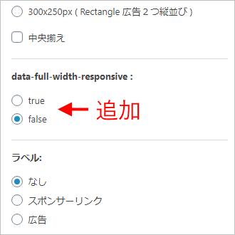 data-full-width-responsive オプション