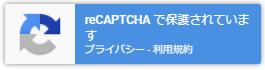 reCAPTCHA v3 のバッジ