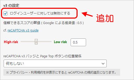 Google reCAPTCHA v3 設定画面