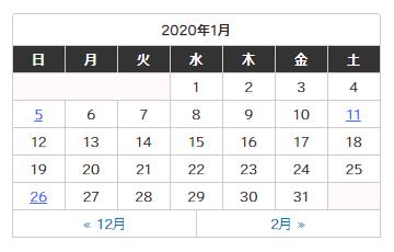 WP54 新:カレンダーウィジェット