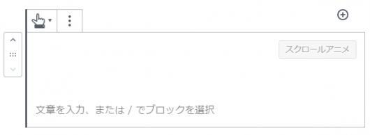 「スクロールアニメ」ブロックの見た目