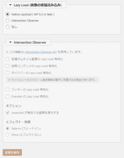 Lazyload 選択画面