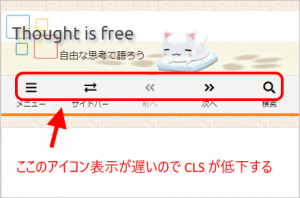 Font Awesome の描画が遅い