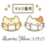 Luxeritas 3.15.0