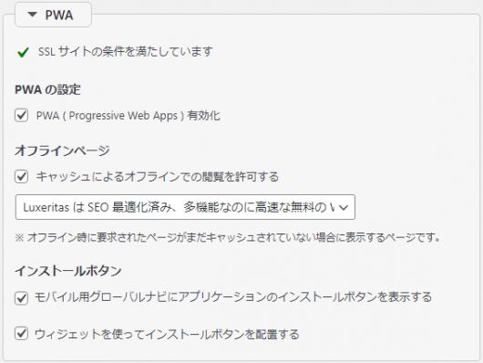 新 PWA 設定画面